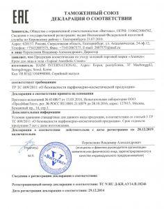 Декларация Anesten