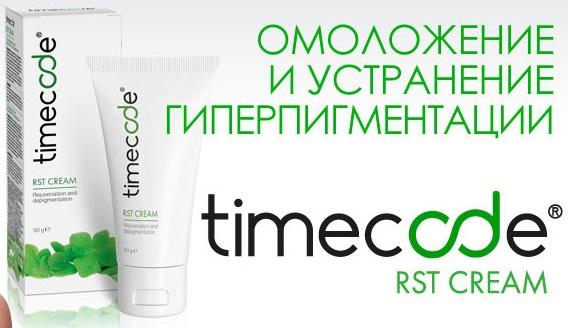 TIMECODE RST CREAM ТАЙМКОД РСТ КРЕМ 50 г