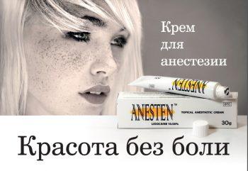 Anesten Крем для анестезии