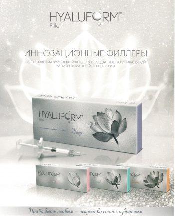 Филлеры Hyaluform