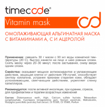 data-timecode-mask-1000x700 — копия