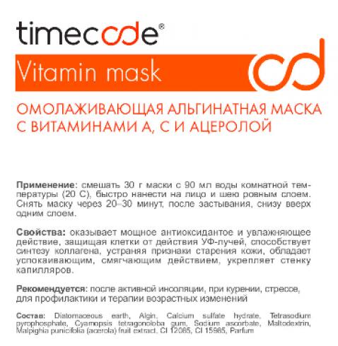 TIMECODE VITAMIN MASK  ОМОЛАЖИВАЮЩАЯ АЛЬГИНАТНАЯ МАСКА TAЙМКОД