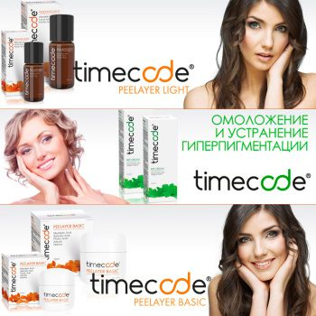 Пилинг Timecode Peelayer